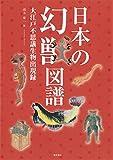 日本の幻獣図譜: 大江戸不思議生物出現録