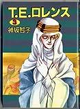 T.E.ロレンス (3) (ウィングス・コミックス)
