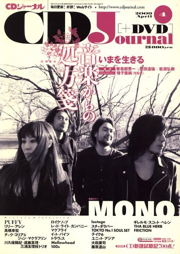 CD Journal (ジャーナル) 2009年 04月号 [雑誌] 音楽出版社