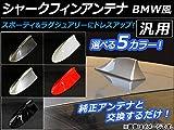 AP シャークフィンアンテナ 汎用 BMW風 ABS 両面テープ付 アンテナを高級車仕様に! ホワイト AP-EC025-WH
