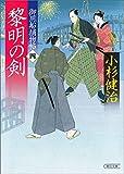 御用船捕物帖(4) 黎明の剣 (朝日文庫)