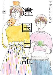 違國日記(2)【電子限定特典付】 (FEEL COMICS swing)