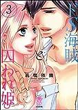 ドS海賊と囚われ姫: (3)【完全版】 (蜜恋ティアラ)