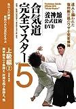 DVD>合気道完全マスター 5(上級編2) 養神館公式技術DVD (<DVD>)