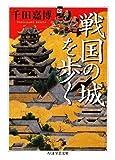 戦国の城を歩く (ちくま学芸文庫) 画像