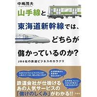 山手線と東海道新幹線では、どちらが儲かっているのか?