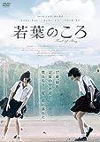 若葉のころ[DVD]