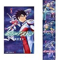 彼方のアストラ コミック 1-4巻 セット