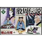 殷周伝説(全12巻)―太公望伝奇 (潮漫画漫画文庫)