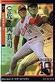 【プロ野球オーナーズリーグ】佐々岡真司 広島東洋カープ レジェンド 《2010 OWNERS DRAFT 04》ol04-l-007
