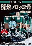 ザ・ラストラン 流氷ノロッコ号[DVD]