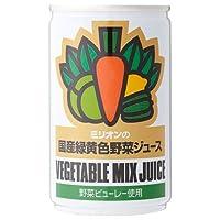 野菜ジュース 160g 30缶 ミリオンの国産緑黄色野菜ジュース こだわりの22種類の野菜と温野菜ピューレ製法
