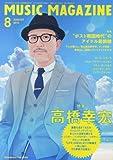 MUSIC MAGAZINE (ミュージックマガジン) 2013年 08月号 [雑誌]