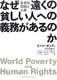 なぜ遠くの貧しい人への義務があるのか—世界的貧困と人権