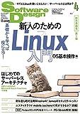 ソフトウェアデザイン 2017年 04 月号 [雑誌]