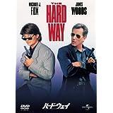 ハード・ウェイ [DVD]