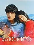 【映画パンフレット】  君と100回目の恋