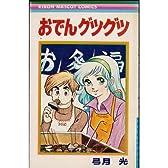 おでんグツグツ (1973年) (りぼんマスコットコミックス)