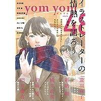 yom yom vol.48(2018年2月号)[雑誌]