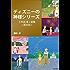 【限定版】『ディズニーの神様』シリーズ第1話集(全5作品)