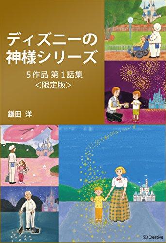 【限定版】『ディズニーの神様』シリーズ第1話集(全5作品) 鎌田 洋