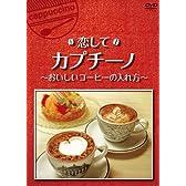 恋してカプチーノ~おいしいコーヒーの入れ方~ [DVD]