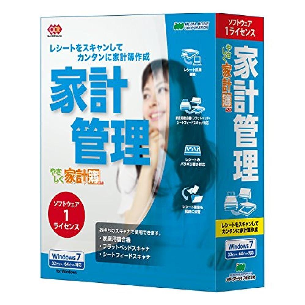 足枷命令的休眠メディアドライブ やさしく家計簿 v.2.0 ソフトウェア 1ライセンス