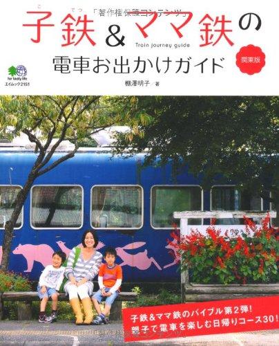 子鉄&ママ鉄の電車お出かけガイド 関東版 (エイムック 2151)の詳細を見る
