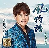 風物語(DVD付)