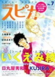 comicスピカ No.7 (書籍扱いコミックス)