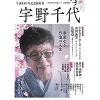 宇野千代 (KAWADE夢ムック 文藝別冊)