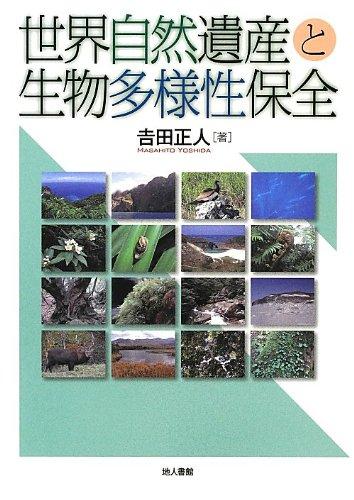 世界自然遺産と生物多様性保全