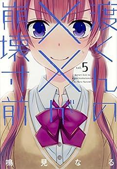 渡くんの××が崩壊寸前の最新刊