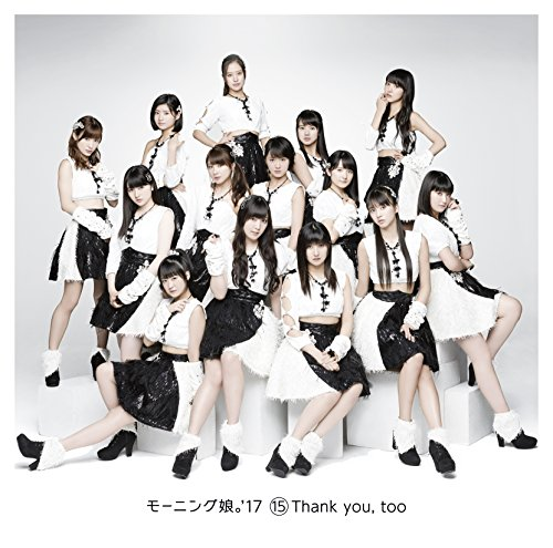 モーニング娘。'17 (Morning Musume. ) – ⑮ Thank you, too [FLAC+ MP3 320 / CD] [2017.12.06]