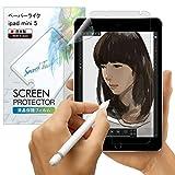 【紙のような描き心地/上質紙】 iPad mini 5 2019 / iPad mini 4 フィルム ペーパーライク アンチグレア 【 日本製 】 保護フィルム ペーパー 反射低減 非光沢 Apple Pencil 第一世代 対応 【BELLEMOND YP】 IPDM4PL