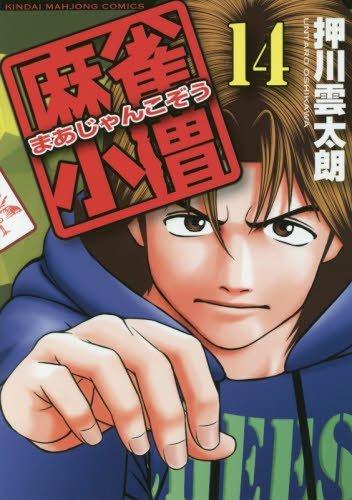 麻雀小僧 14 (近代麻雀コミックス)