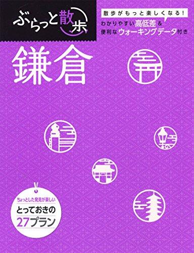 ぶらっと散歩コース 鎌倉 (旅行ガイド)