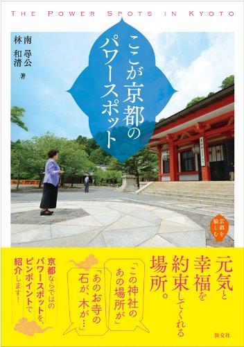 ここが京都のパワースポット (京都を愉しむ)の詳細を見る
