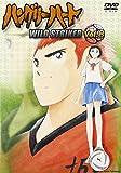 ハングリーハート ~WILD STRIKER~ Vol.8[DVD]