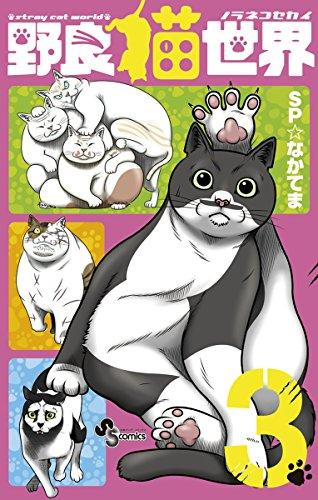 野良猫世界(3) (少年サンデーコミックス)