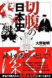 切腹の日本史 (じっぴコンパクト新書)