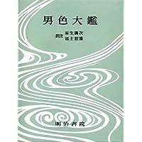 男色大鑑 (決定版 対訳西鶴全集)