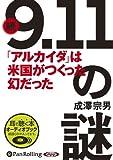 [オーディオブックCD] 続「9.11」の謎 (<CD>) (<CD>)