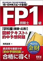 18-19年版 スピード合格!  FP技能士1級[学科編(基礎・応用)]図解テキスト&的中予想問題