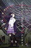 ひとりぼっちの地球侵略 2 (ゲッサン少年サンデーコミックス)
