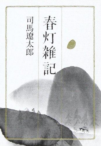 春灯雑記 (朝日文芸文庫)の詳細を見る
