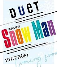 duet(デュエット)2020年11月號 (duet、デュエット)