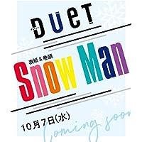 duet(デュエット)2020年11月号 (duet、デュエット)