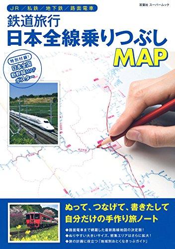 鉄道旅行日本全線乗りつぶしMAP (双葉社スーパームック)