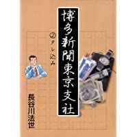 博多新聞東京支社 2